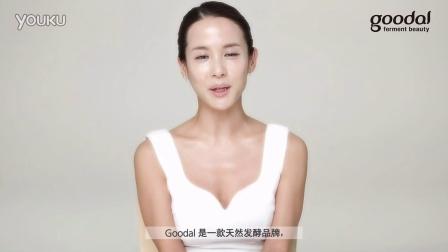 韩国当红女星赵茹珍代言果达儿系列宣传片