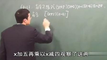 人教高中数学必修5-简单的高次不等式及分式不等式的解法 B0AF