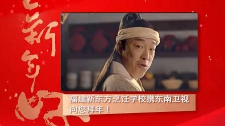 福建新东方烹饪厨师培训学校携手东南卫视贺岁