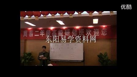 刘文元-2012年北大梅花心易20_标清