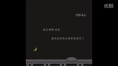 [繁体中字] Zion T - 楊花大橋 by Jaejing Zheng