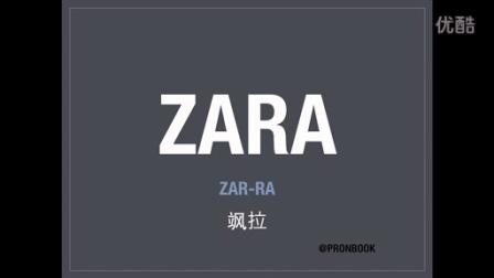 #PronBook# 如何读ZARA