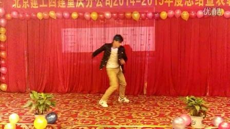 屈飞宏——公司年会街舞表演(2014)2015.2.6(打酱油的),呵呵