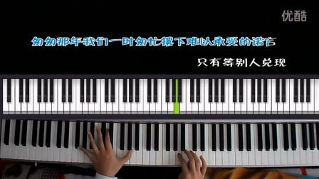 桔梗妹纸钢琴教学--《匆匆那_tan8.com