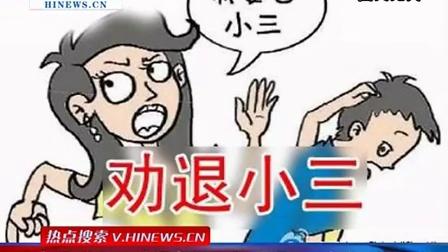 """重庆现""""小三劝退师""""2年劝退100多名""""小三"""""""