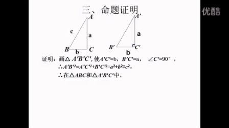 【八年级数学】勾股定理3