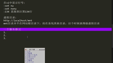 [云知梦]第19集 Linux Apache虚拟主机配置