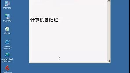 计算机基础知识电脑入门教程0.1