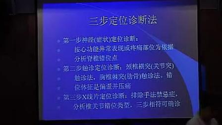 龙层花治脊疗法与脊柱相关疾病 (3)_标清