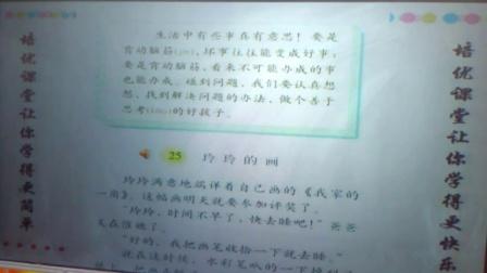 二年级语文下册 培优课堂25.玲玲的画 课文朗读