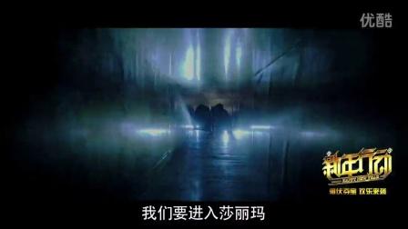 新年行动 中文定档预告片