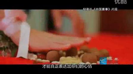 高清纪实,《中国喜事》纪录片