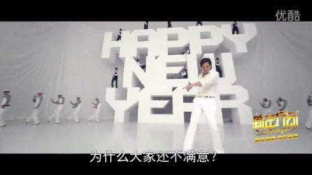 《新年行动》夜店版MV《就爱喝两口》