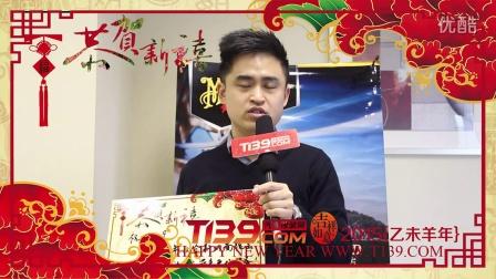 [T139]汽车改装网新年祝福-美光中国