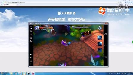 天天模拟器《天下HD》畅玩视频