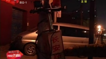 长安南路警示牌 警示灯被车撞飞无人维修 西安午新闻 150211