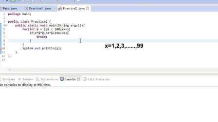 零基础java教程-从零码起第十二集- for 循环(2)