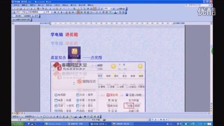 网上听课方法    薛练荣(博士敦) 咸阳电脑培训学校