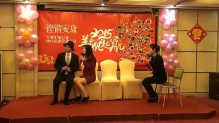 2015安康美业年会-2