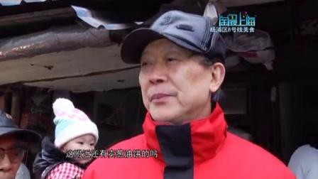 20150223 杨浦区八号线美食-双辽支路老上海葱油饼