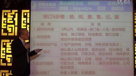 孙红伟 酒店预订服务6大标准程序