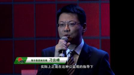 2、''希望工程25年''大会颁奖实况 38'