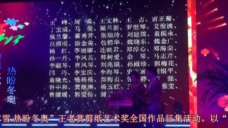 """""""剪彩冰雪.热盼冬奥""""第五届中国剪纸艺术节颁奖仪式"""