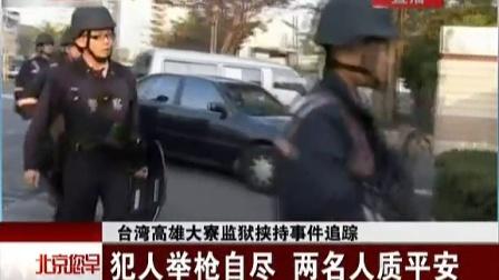 台湾高雄大寮监狱挟持事件追踪犯人举枪自尽  两名人质平安北京您早