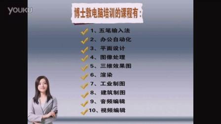 网上学习    薛练荣(博士敦)  咸阳电脑培训学校