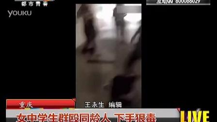 重庆:女中学生群殴同龄人 下手狠毒 都市热线 150213
