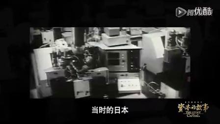 《资本的故事第一季》第11集 日本泡沫[超清版]_标清