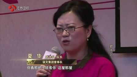 赢在中国蓝天碧水间 131021商巴巴在线学习网