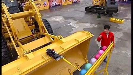 装载机扎气球-厦工金牌机械王