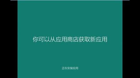 windows10中文版安装体验