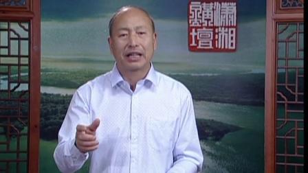 潇湘讲坛第156期 不一样的柳宗元3