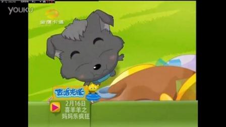 喜羊羊与灰太狼之妈妈乐疯狂 金鹰卡通2月16日预告