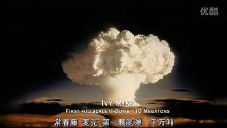 核爆炸震撼场面