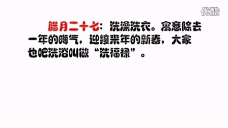 春节习俗小知识