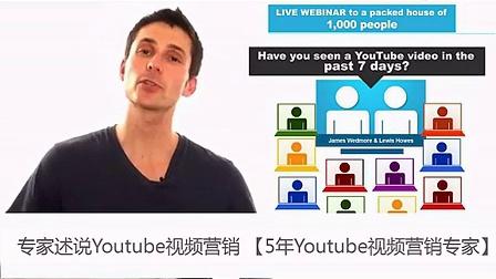 前述国外是怎样评价Youtube 营销的 (Marketing)