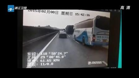 关注春运安全:浙江衢州——高速上  大客车随意变道引发事故[新闻深一度]