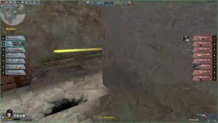 生死狙击官方赛半决赛沙漠上半场DOREMI-NO1-6:7