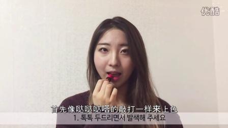 [CHN Sub]我是美美- Lip Makeup