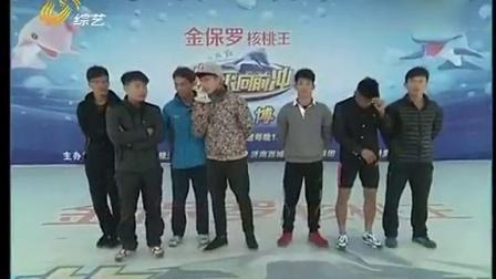 2015年02月14日《快乐向前冲》:老将6晋5 赵沁源PK张建国成功晋级
