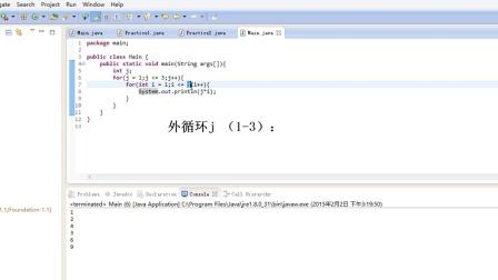 零基础java教程-从零码起第十三集- for 循环(3)