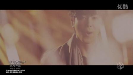 [TVXQasia]150225 東方神起 - サクラミチ (樱花之路)[1440x1080 日语中字