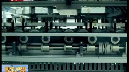 重庆新闻联播20150218北碚:大力发展高新技术产业 助推产业转型升级