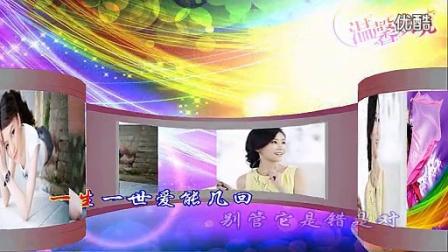 一生一世爱能几回--刘牧2015最新制作网络流行歌曲_标清