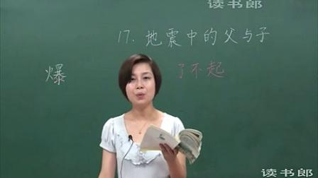 黄冈中学_人教版语文五年级上册_地震中的父与子