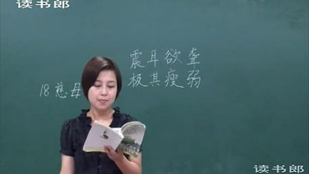黄冈中学_人教版语文五年级上册_慈母情深