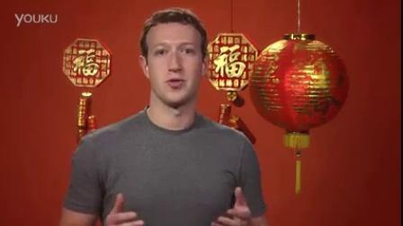 facebook创办人扎克伯格用中文向华人拜年